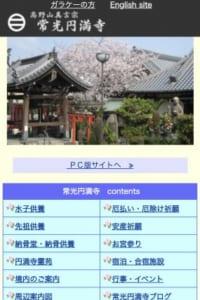 多種多様な供養や祈願を実施しているお寺「常光円満寺」