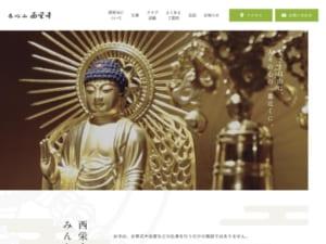 平成にできた斬新な活動に目が離せないお寺「西栄寺」