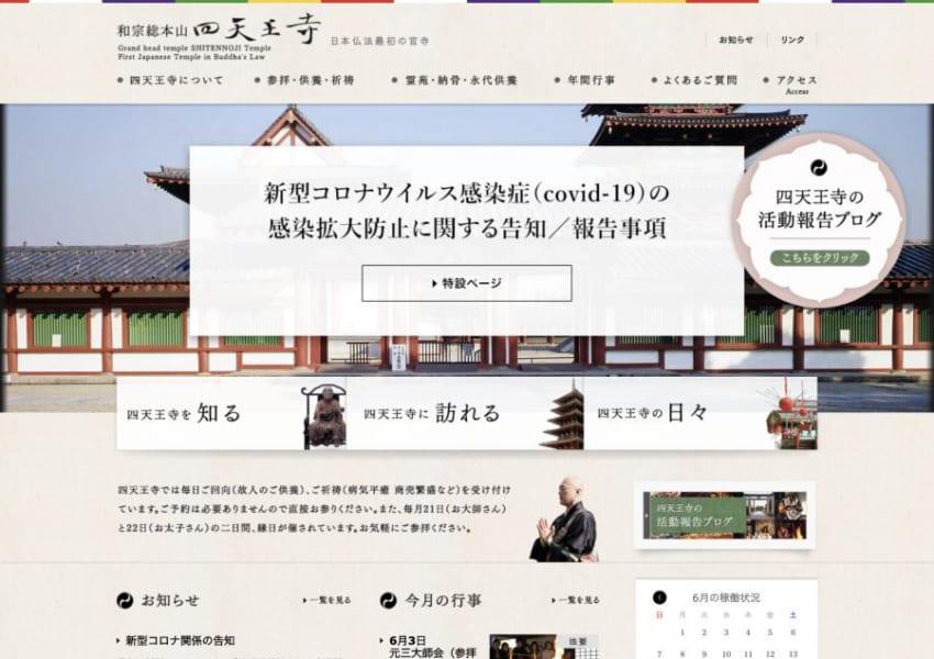 聖徳太子が建立した日本仏法最初の人気のお寺「四天王寺」